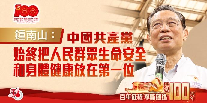 鍾南山:中國共產黨始終把人民生命安全和健康放在第一位