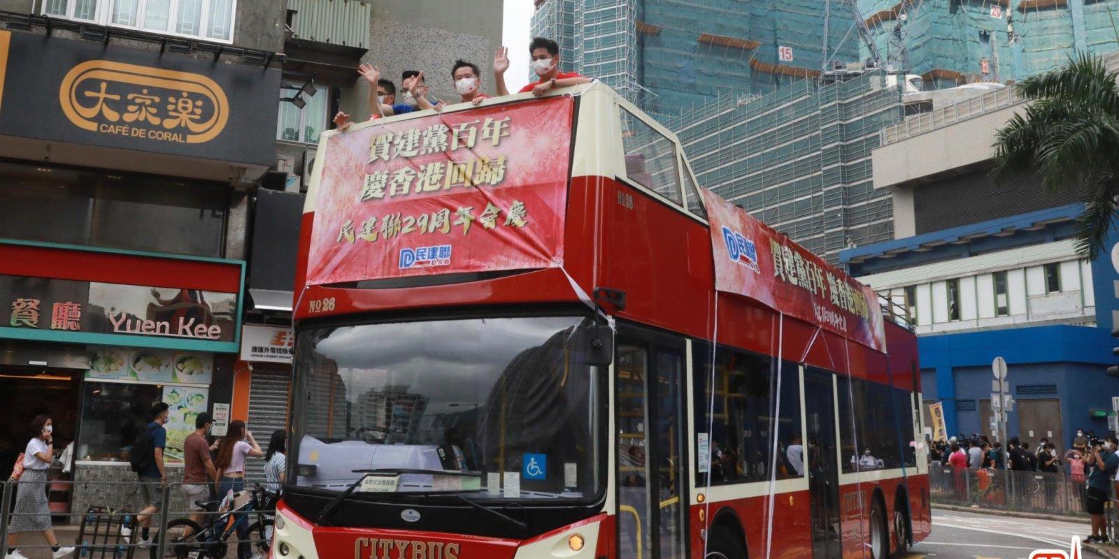民建聯花車巡遊啟動 寓意香港重新出發