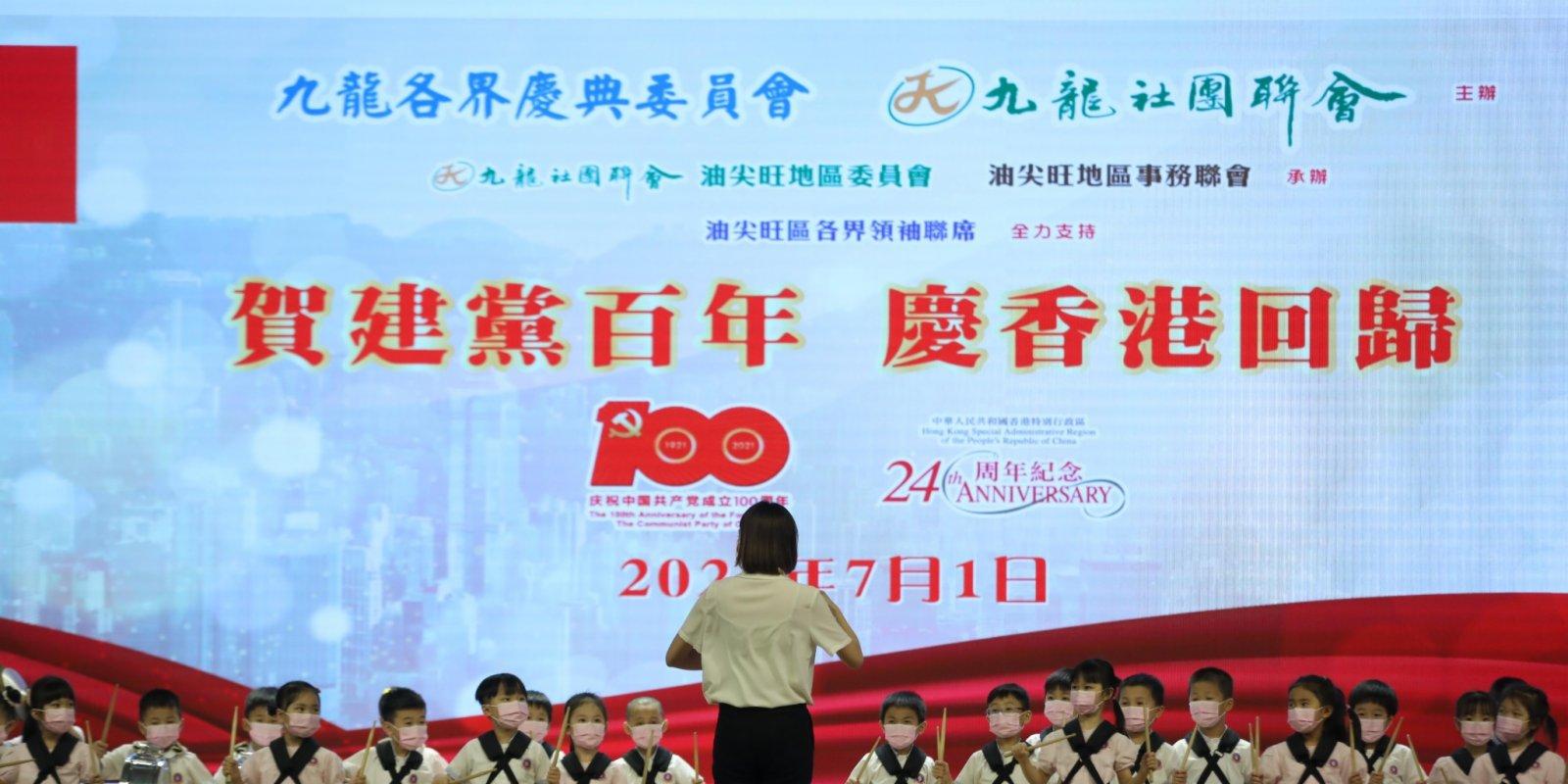 九龍各界舉辦「賀建黨百年 慶香港回歸」慶祝活動