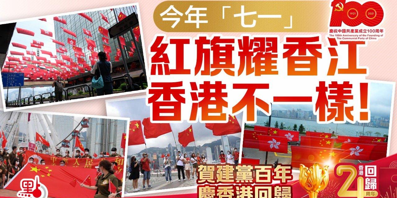 今年「七一」 紅旗耀香江 香港不一樣!