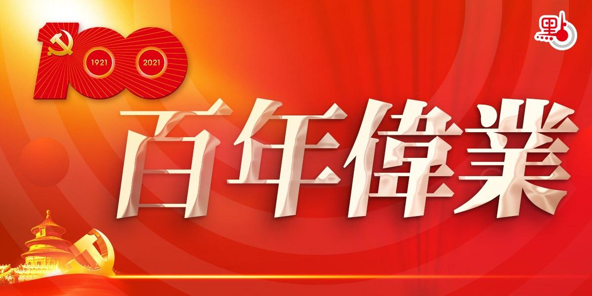 百年偉業   十一屆三中全會 開啟改革開放新征程