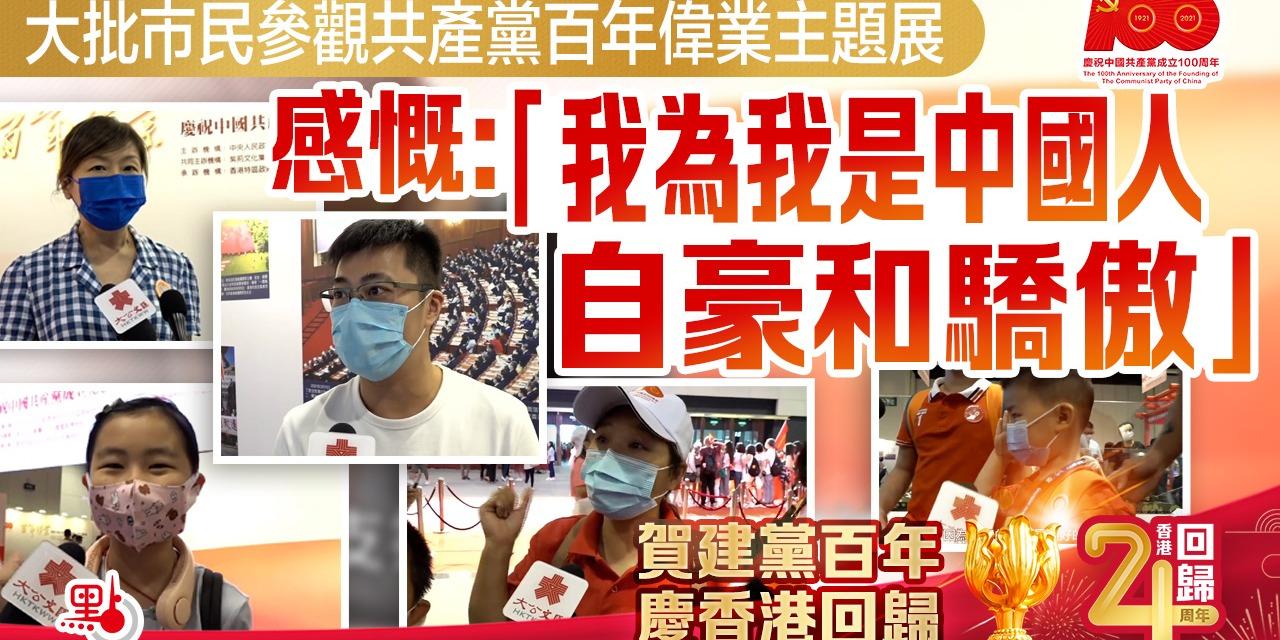 大批市民參觀共產黨百年偉業主題展 感慨:「我為我是中國人自豪和驕傲」