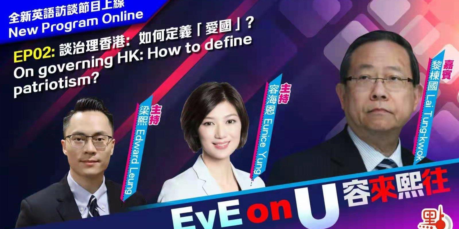 EyE on U | Lai Tung-kwok on governing HK: How to define patriotism?