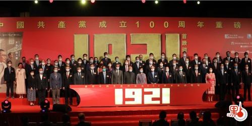 建黨百年|電影《1921》在港重磅首映 嘉賓雲集
