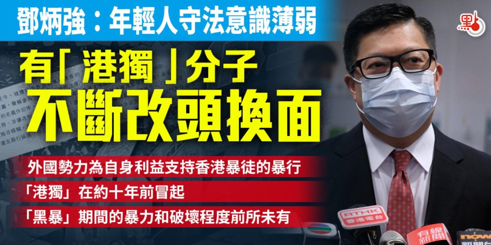 (有片)鄧炳強:年輕人守法意識薄弱 有「港獨」分子不斷改頭換面
