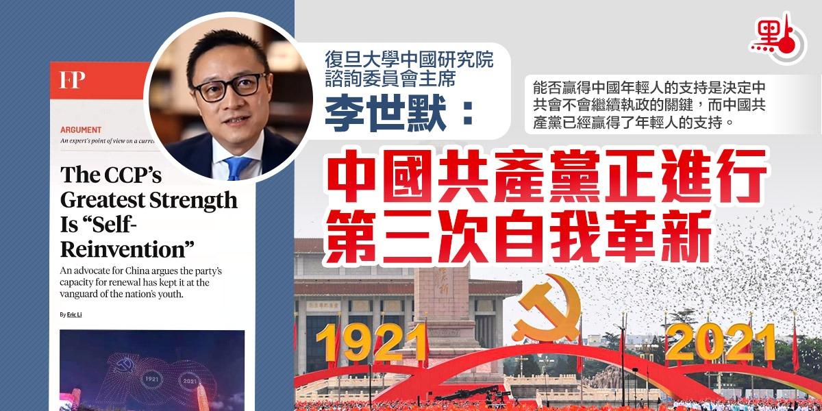 李世默:中國共產黨正進行第三次自我革新