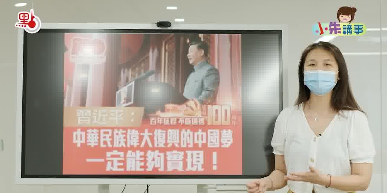 小朱講事 「七一」講話與港人息息相關 維他奶股價插一成半