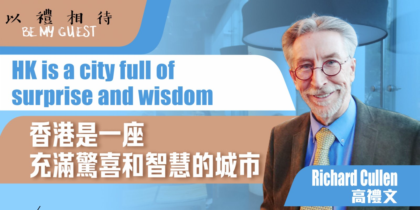 Be My Guest | Richard Cullen: HK is a city full of surprise and wisdom