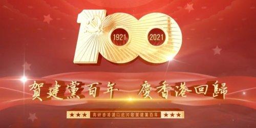 「青研香港」製作《星星之火》原創MV 以歌聲獻禮建黨百年