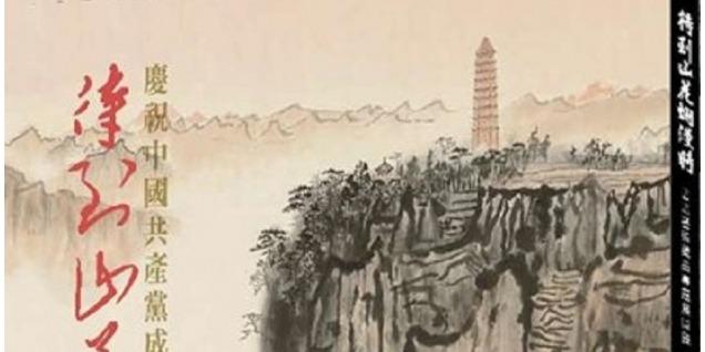 墨韻流芳 毛澤東周恩來等領導人手跡亮相香港