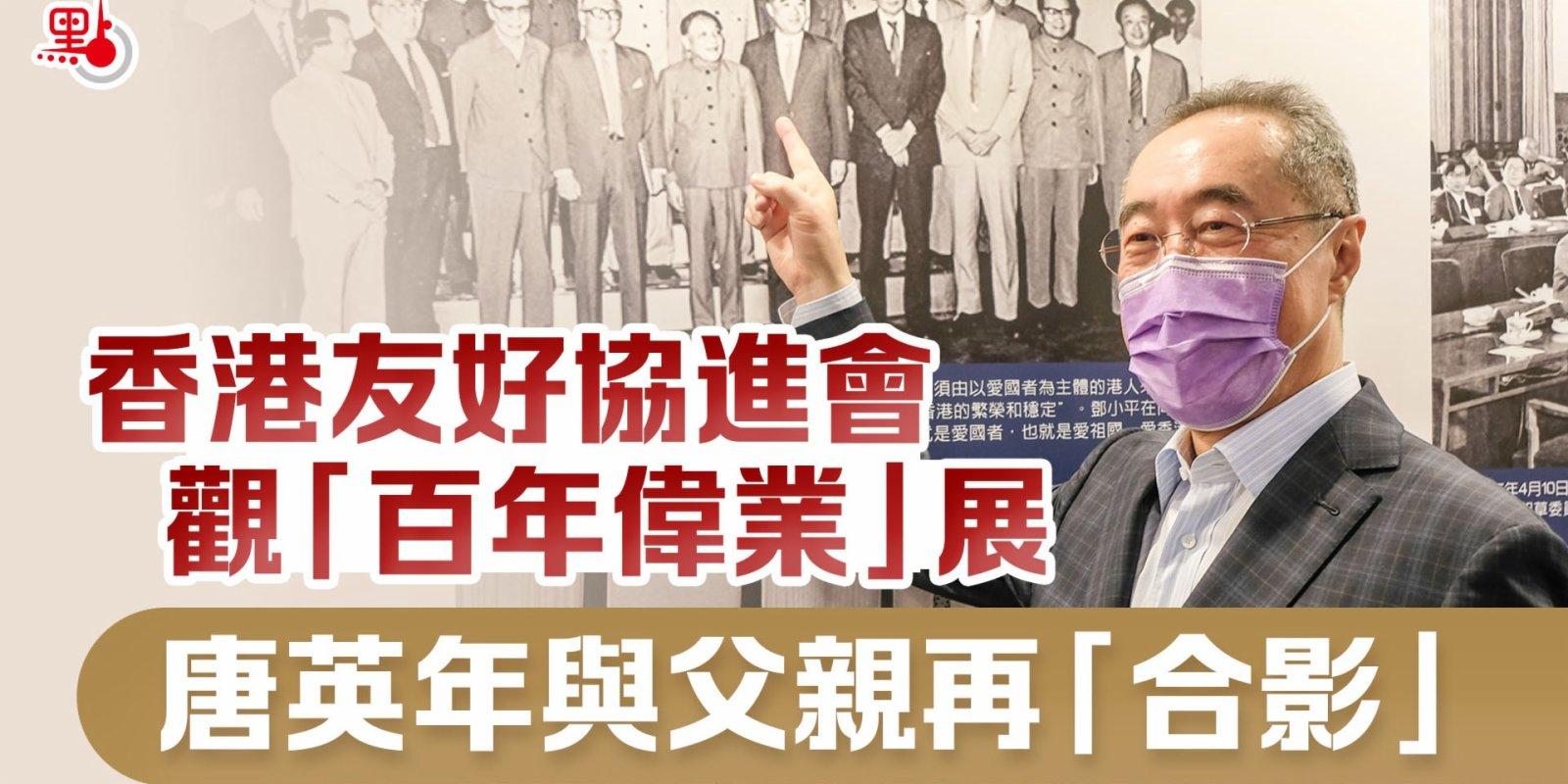 香港友好協進會觀「百年偉業」展 唐英年與父親再「合影」
