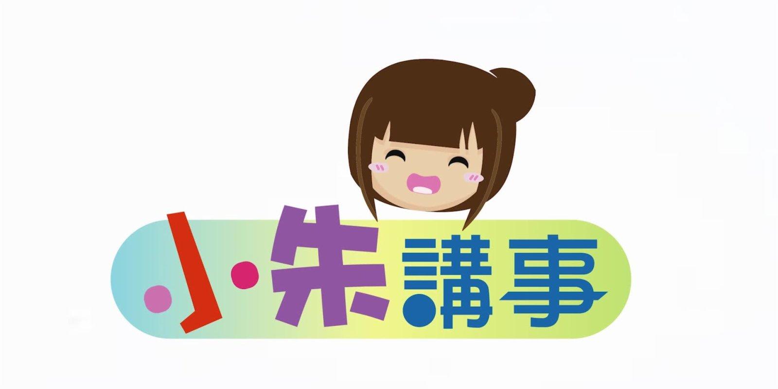 小朱講事   「百年偉業」展覽  感受中國共產黨的奮鬥精神