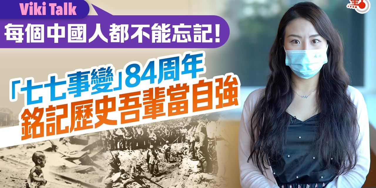 Viki Talk 每個中國人都不能忘記!「七七事變」84周年 銘記歷史吾輩當自強