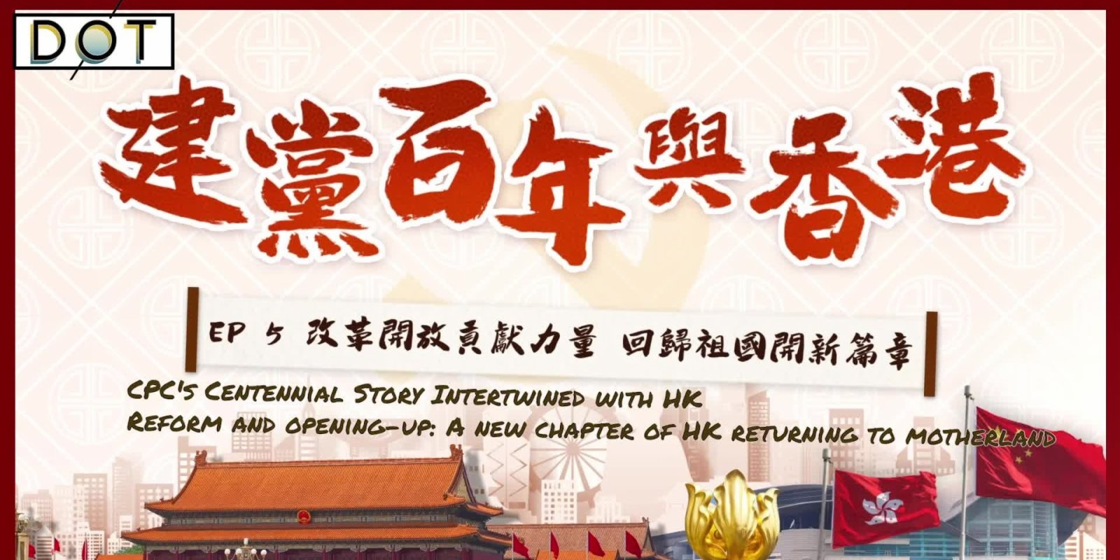 CPC's Centennial Story Intertwined with HK | Reform and opening-up: A new chapter of HK returning to motherland