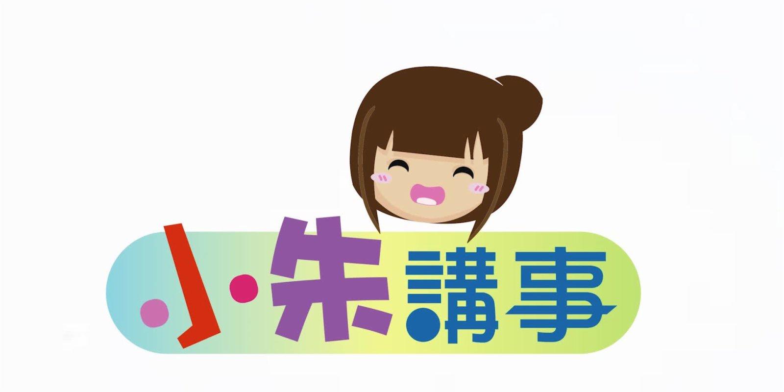 小朱講事   小心騙徒借消費券行騙 東京奧運會終於開鑼