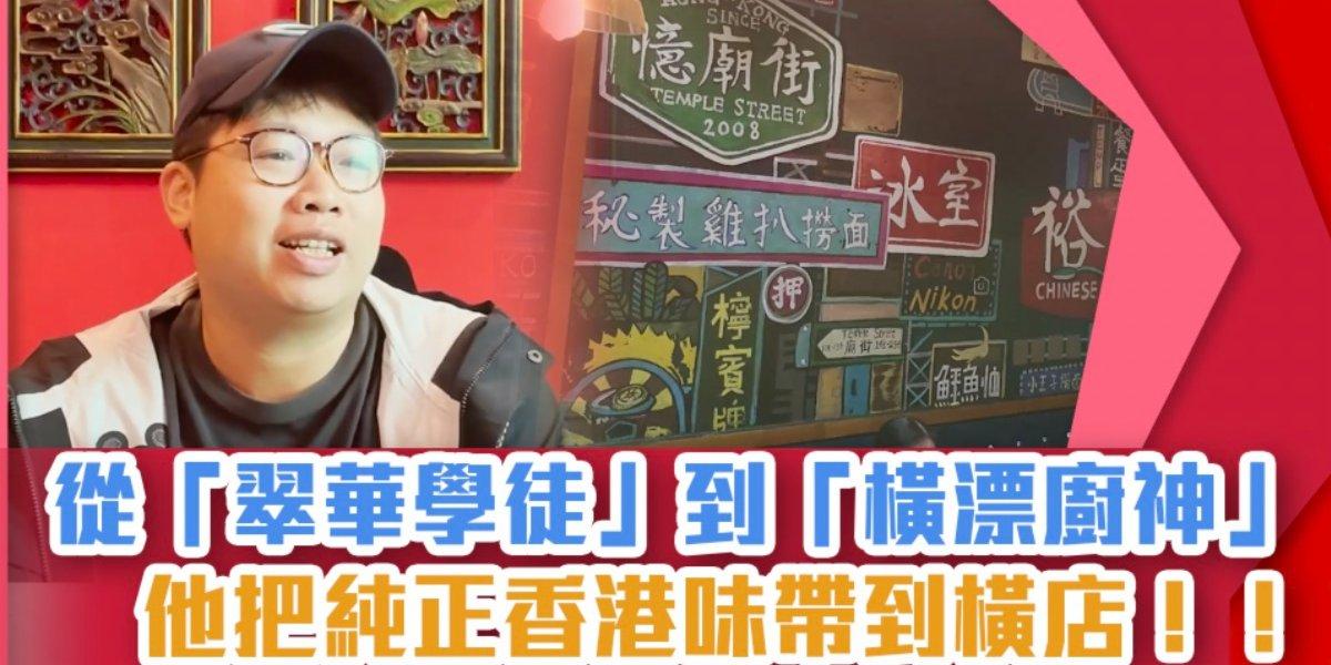從「翠華學徒」到「橫漂廚神」 他把純正香港味帶到橫店!