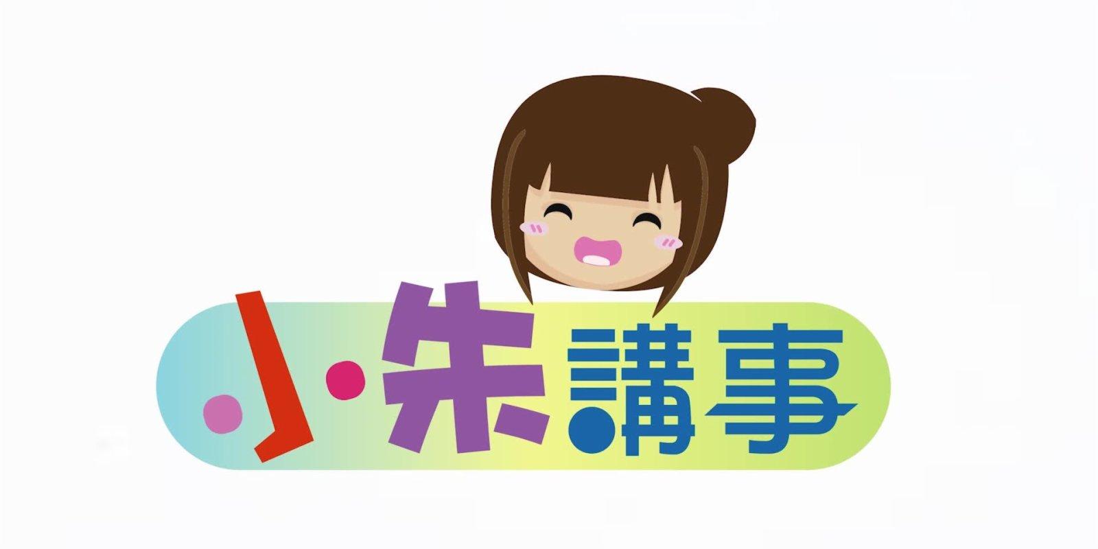小朱講事   總商會被屈唔要港大畢業生 港大報警要踢獨生出校