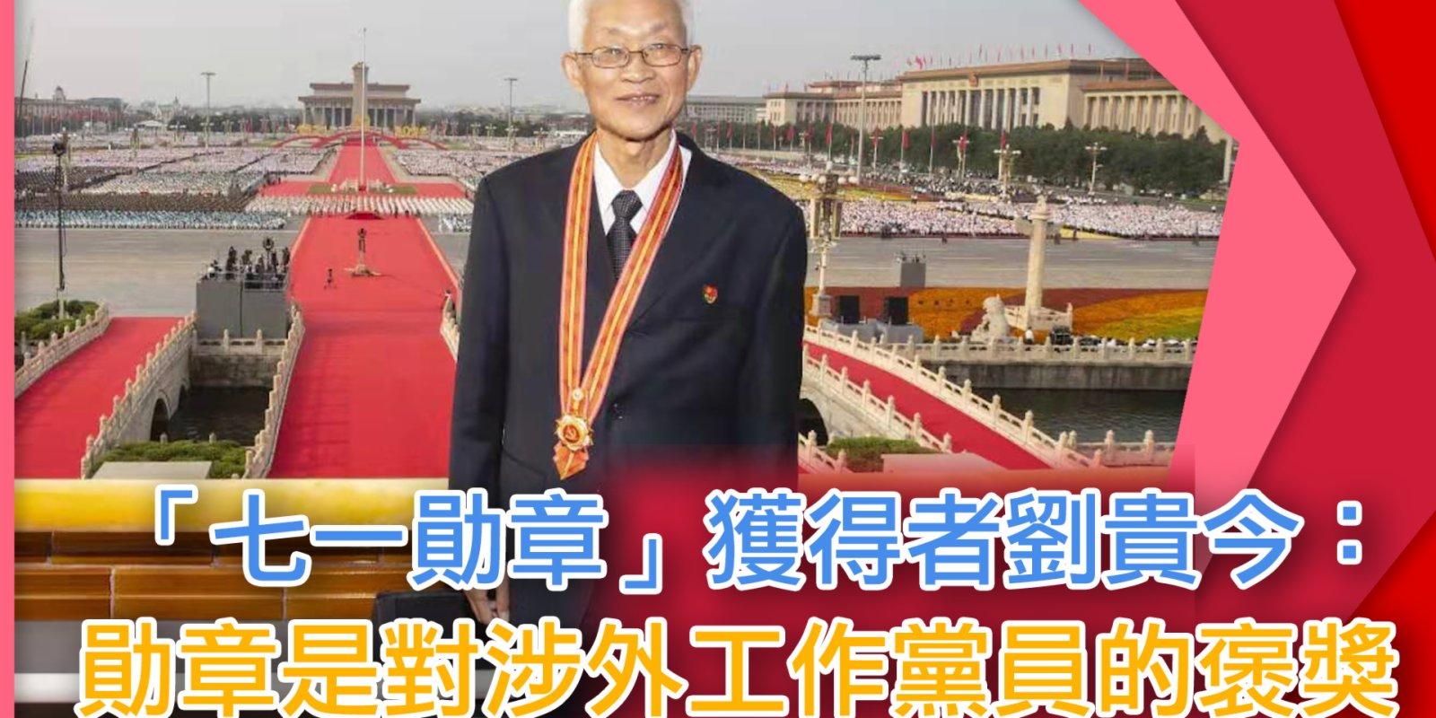 「七一勛章」獲得者劉貴今:勛章不僅授予我 更是對從事涉外工作黨員的褒獎