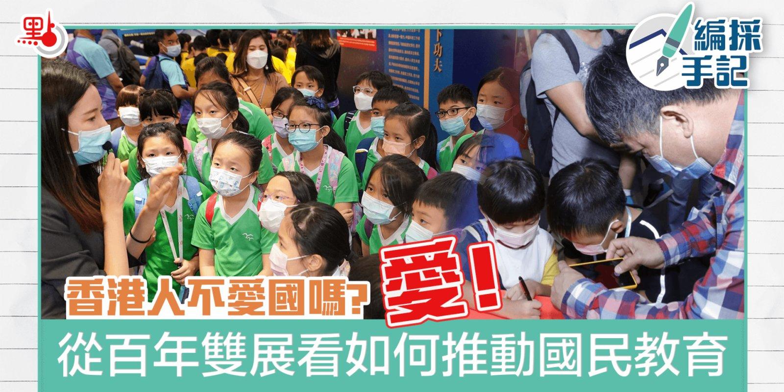 編採手記EP4 | 香港人不愛國嗎?愛! 從百年雙展看如何推動國民教育