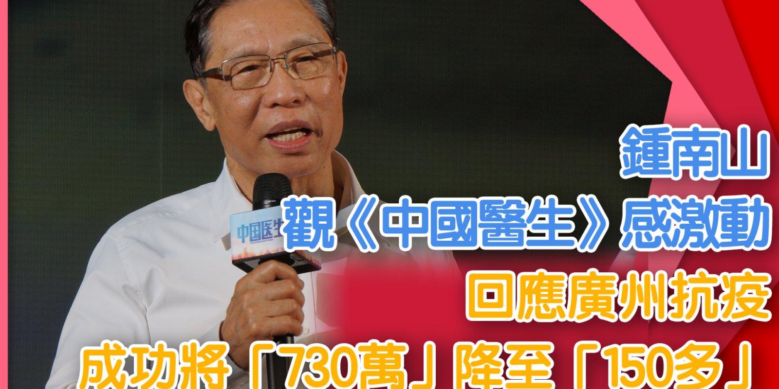 鍾南山觀看《中國醫生》感激動  回應廣州抗疫指成功將「730萬」降至「150多」