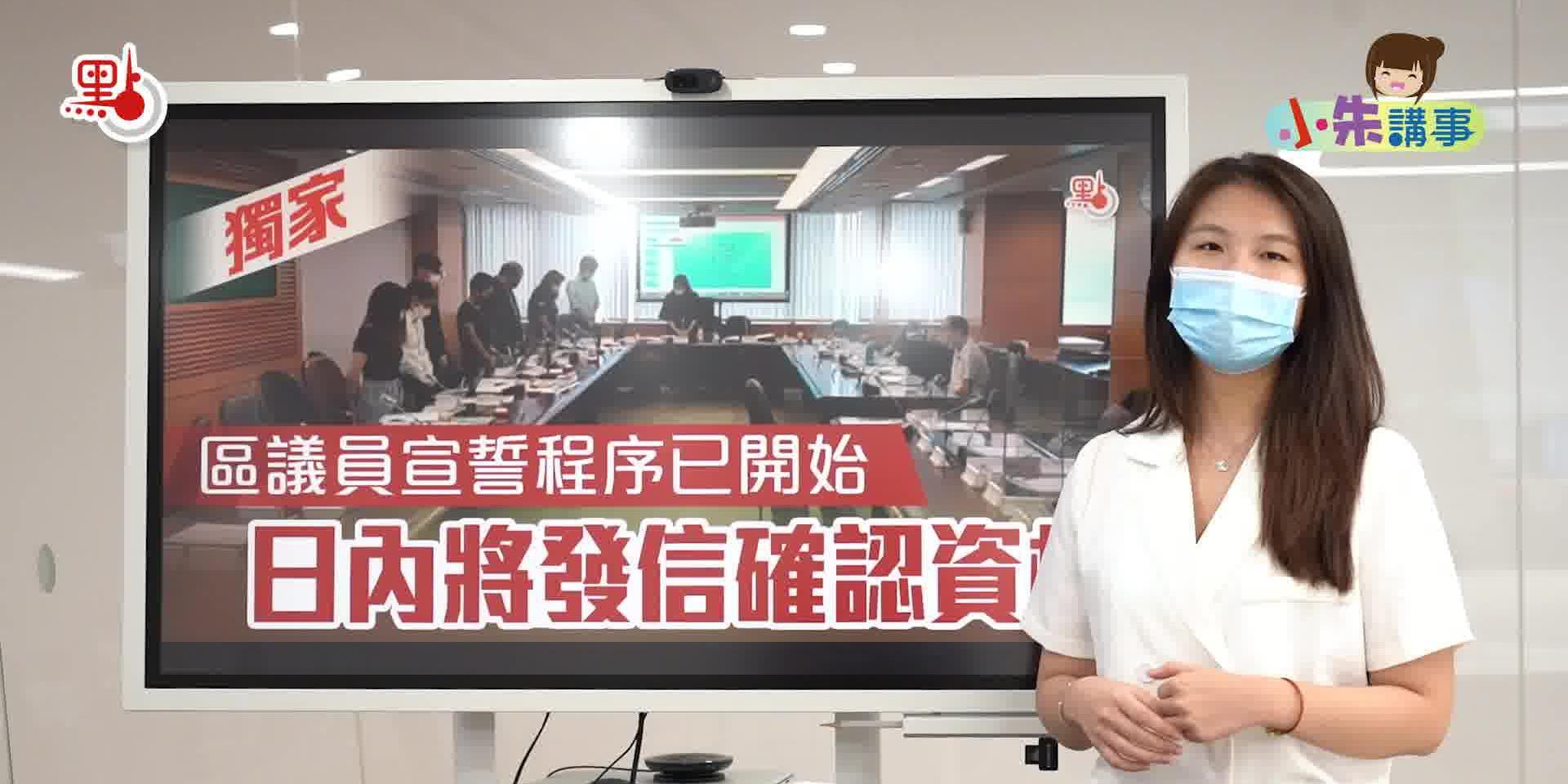 小朱講事   港大學生會不被港大承認 區議會宣誓日前開始出信通知