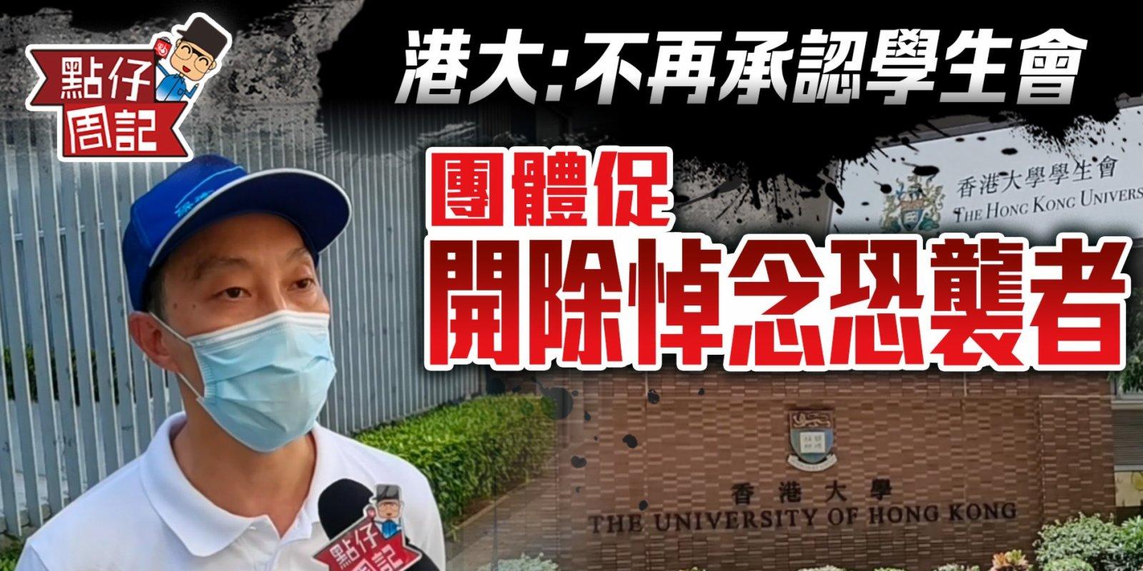 【點仔周記】港大:不再承認學生會 團體促開除悼念恐襲者