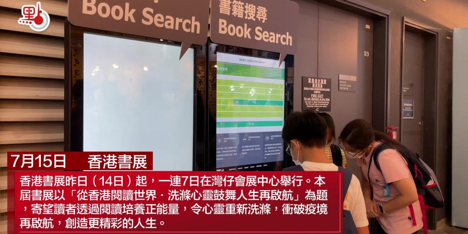 街訪|香港書展直擊:什麼最暢銷?市民預算幾多?一票逛三展?
