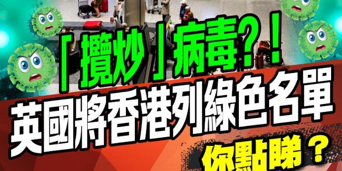「攬炒」病毒?! 英國將香港列綠色名單 你點睇?