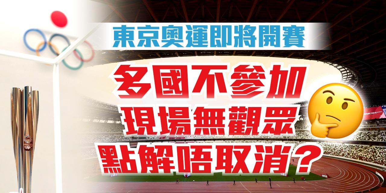 漫漫睇   東京奧運即將開賽 多國不參加 現場無觀眾 點解唔取消?