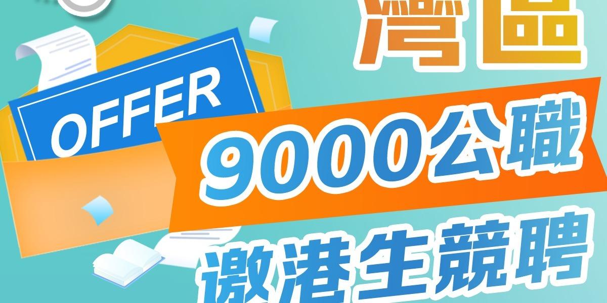 一圖|大灣區逾9000公職招港生 今起報名