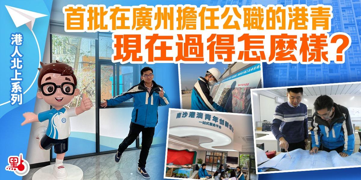 港人北上|首批在廣州擔任公職的港青 現在過得怎麼樣?