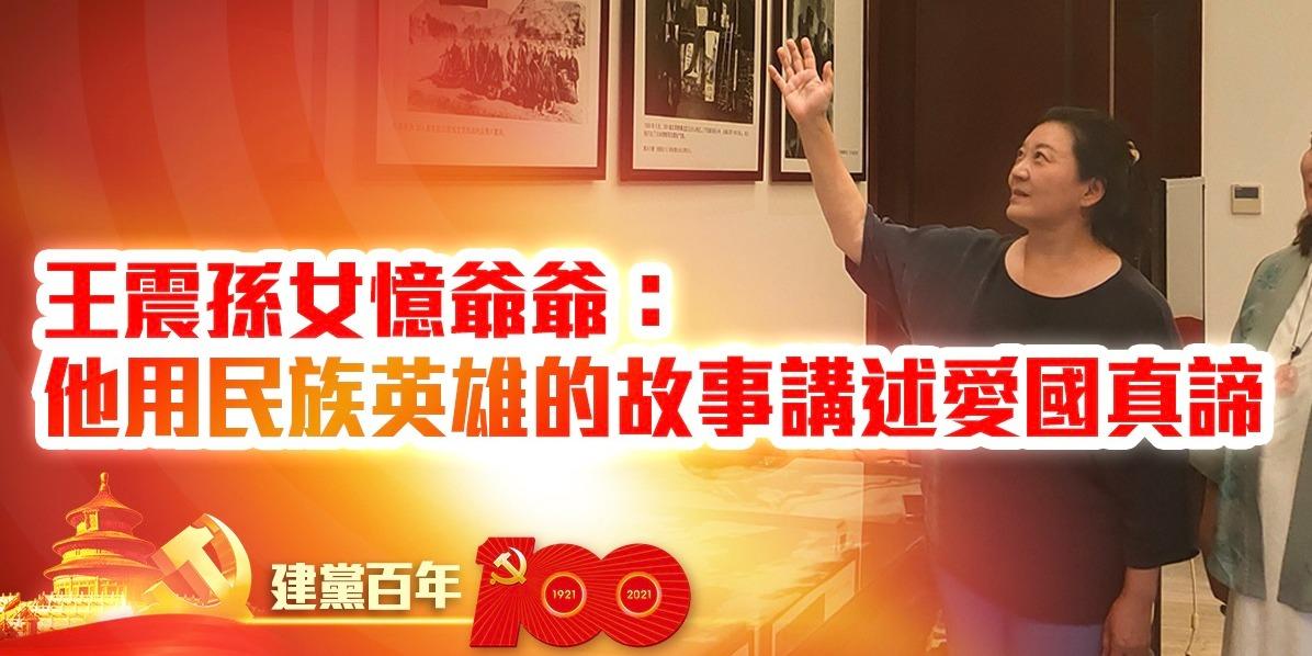建黨百年|王震孫女憶爺爺:他用民族英雄的故事講述愛國真諦