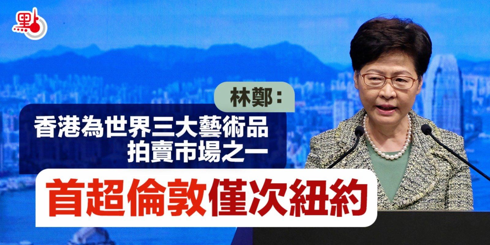 林鄭:香港為世界三大藝術品拍賣市場之一 首超倫敦僅次紐約