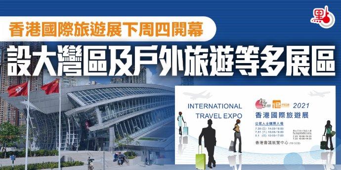 香港國際旅遊展下周四開幕 設大灣區及戶外旅遊等多展區