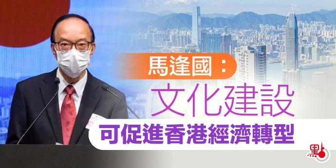 馬逢國:文化建設可促進香港經濟轉型