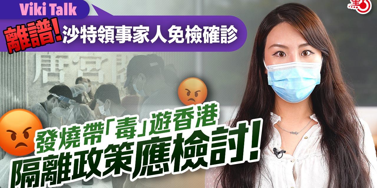 Viki Talk|離譜!沙特領事家人免檢確診 發燒帶「毒」遊香港 隔離政策應檢討!