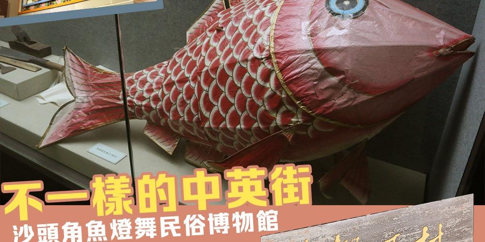 漫遊大灣區|中英街:沙頭角魚燈舞民俗博物館