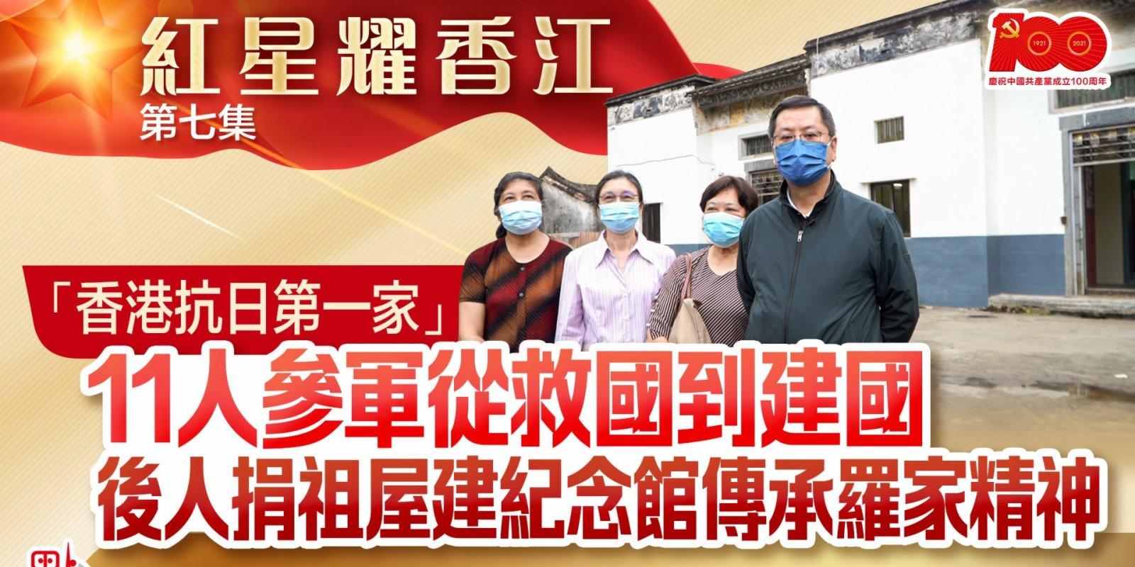 紅星耀香江 |「香港抗日第一家」11人參軍從救國到建國 後人捐祖屋建紀念館傳承羅家精神