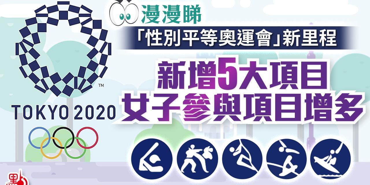 漫漫睇 「性別平等奧運會」新里程 新增5大項目 女子參與項目增多