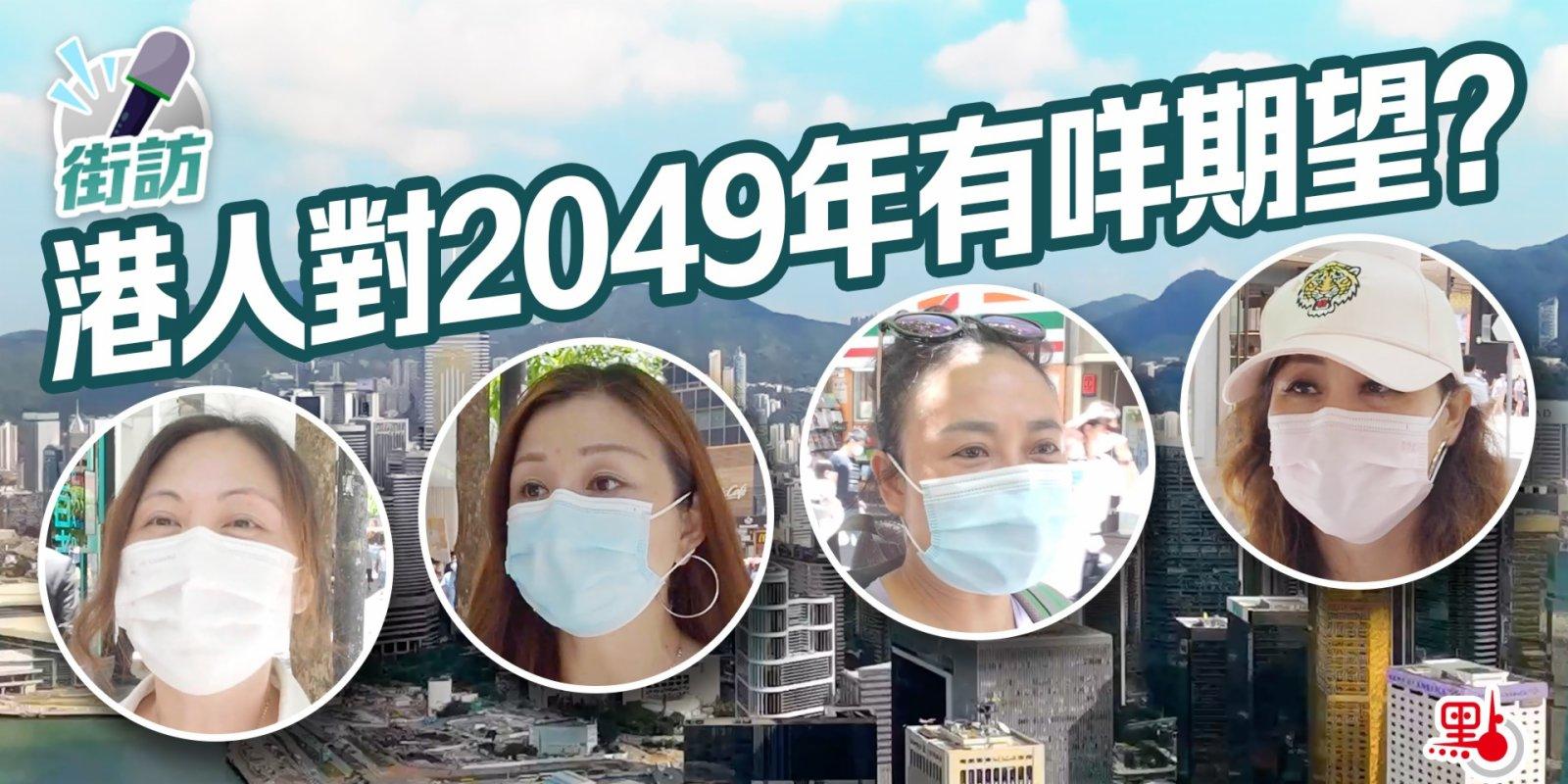 街訪 港人對2049年有咩期望?