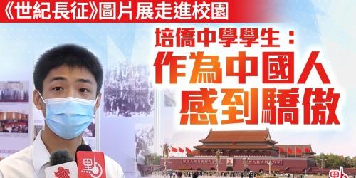 《世紀長征》圖片展走進校園 培僑中學學生:作為中國人感到驕傲
