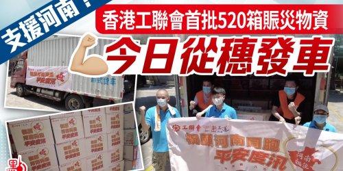 支援河南!香港工聯會首批520箱賑災物資今日從廣州發車