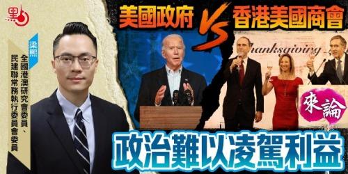 來論|美國政府 VS 香港美國商會 政治難以凌駕利益