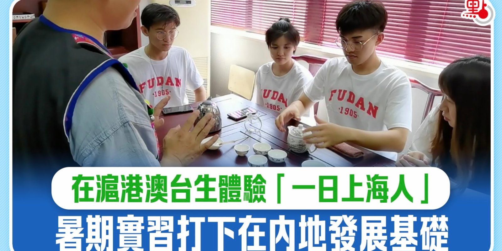 在滬港澳台生體驗「一日上海人」 暑期初入職場打下在內地發展基礎