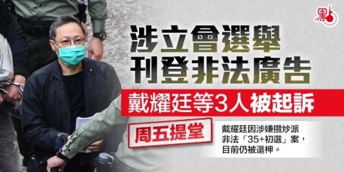 涉立會選舉刊登非法廣告 戴耀廷等3人被起訴