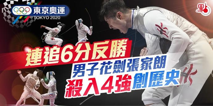 東京奧運 連追6分反勝 男子花劍張家朗殺入4強創歷史
