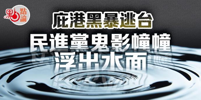 點論 | 庇港黑暴逃台民進黨鬼影幢幢浮出水面