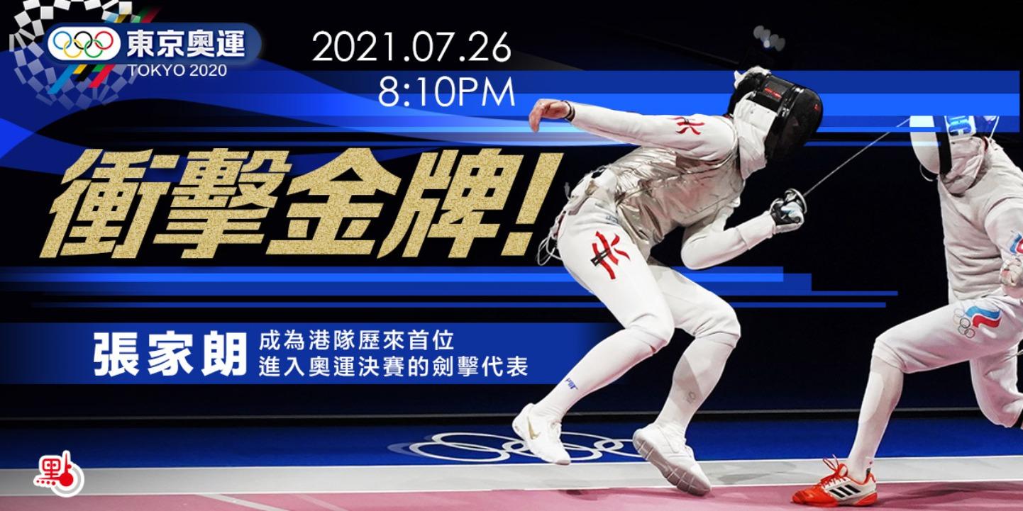東京奧運 衝擊金牌!張家朗力挫捷克劍手躋身決賽