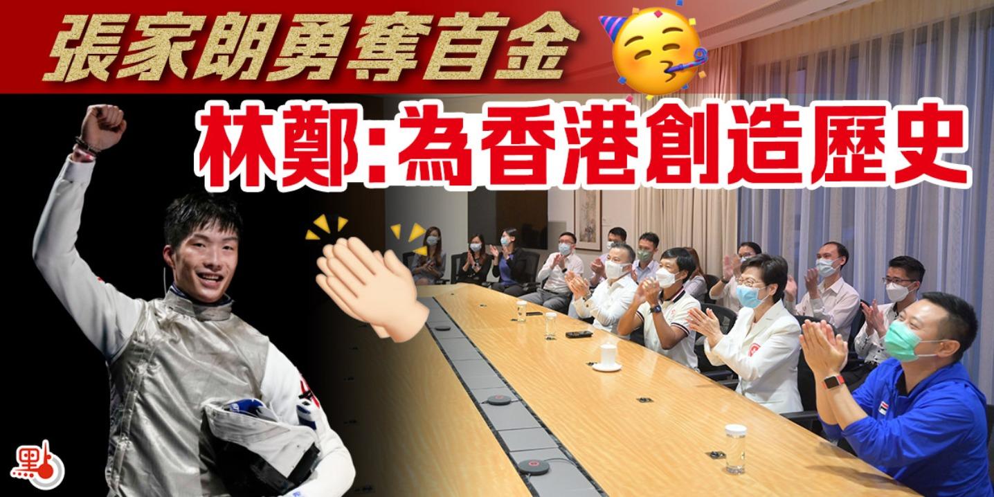 張家朗勇奪首金 林鄭:為香港創造歷史