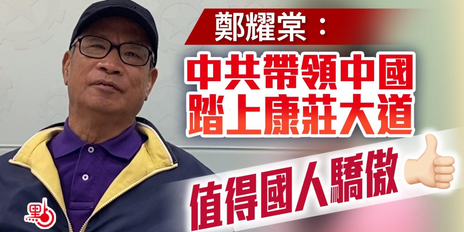 鄭耀棠:中共帶領中國踏上康莊大道 值得國人驕傲